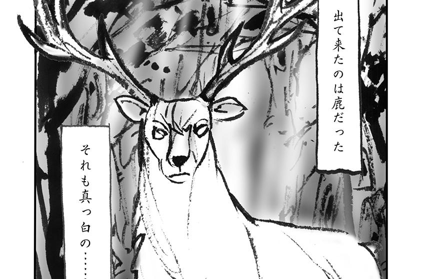 不死身の白鹿